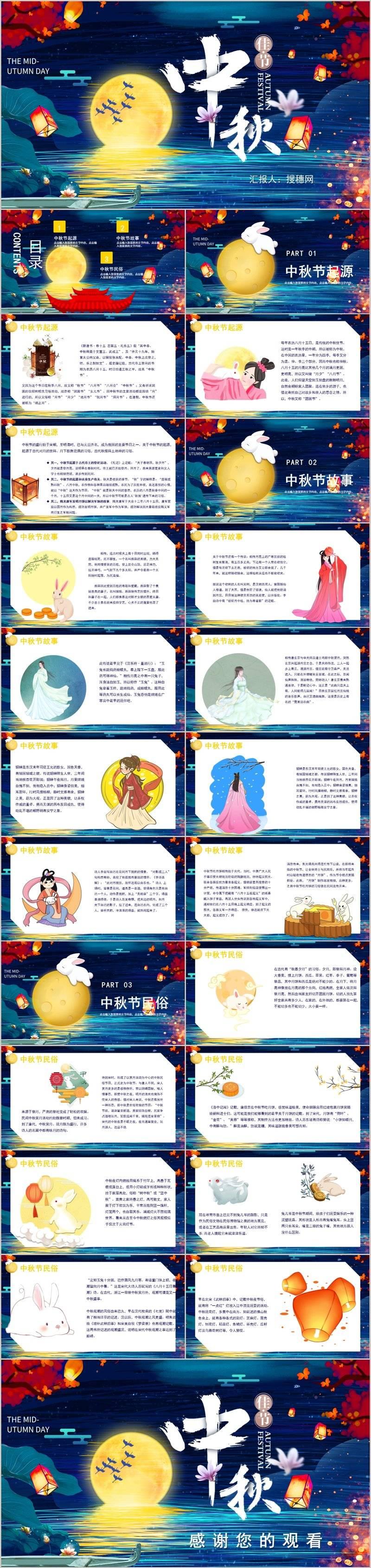 蓝色中国风花好月圆中秋佳节起源文化介绍PPT模板