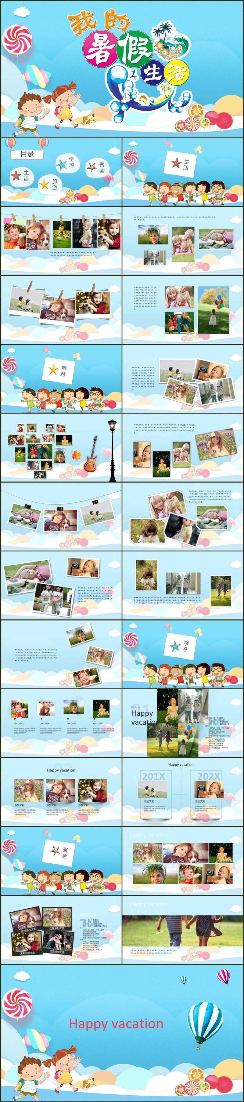 蓝色卡通儿童我的快乐暑假生活学习计划成长相册PPT模板