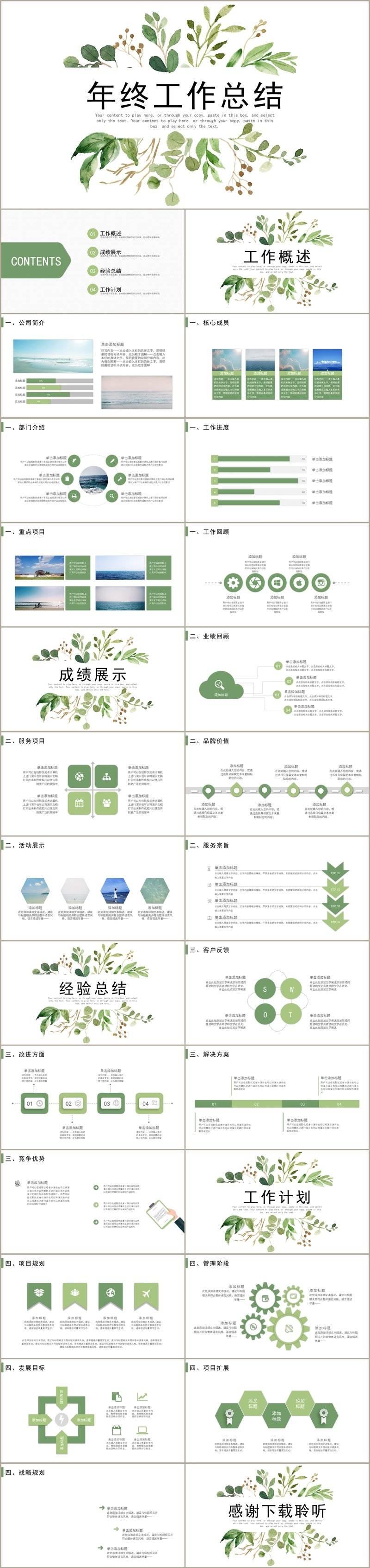 简约绿色小清新公司企业文化简介工作总结PPT模板
