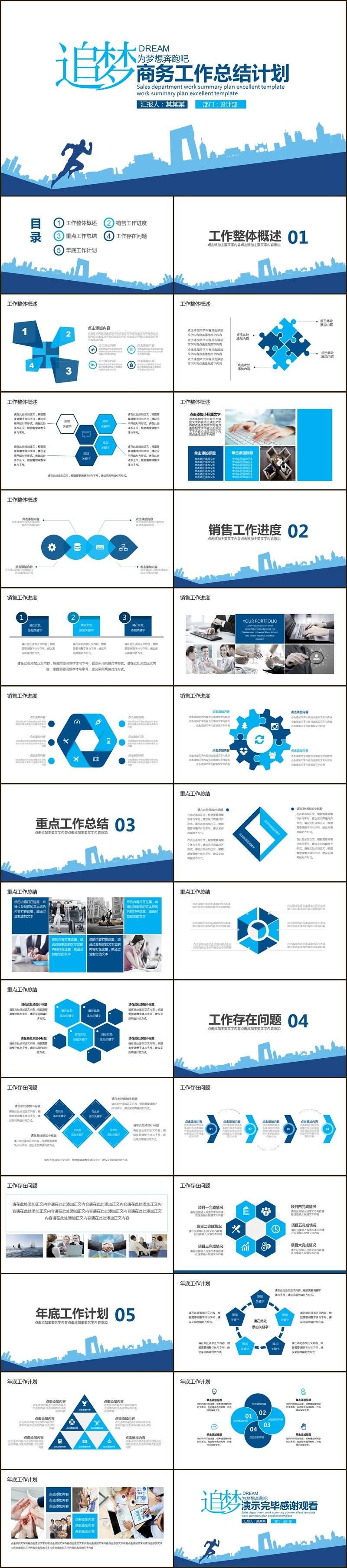 蓝色追梦为梦想而奋斗商务部门工作计划总结汇报ppt模板图片