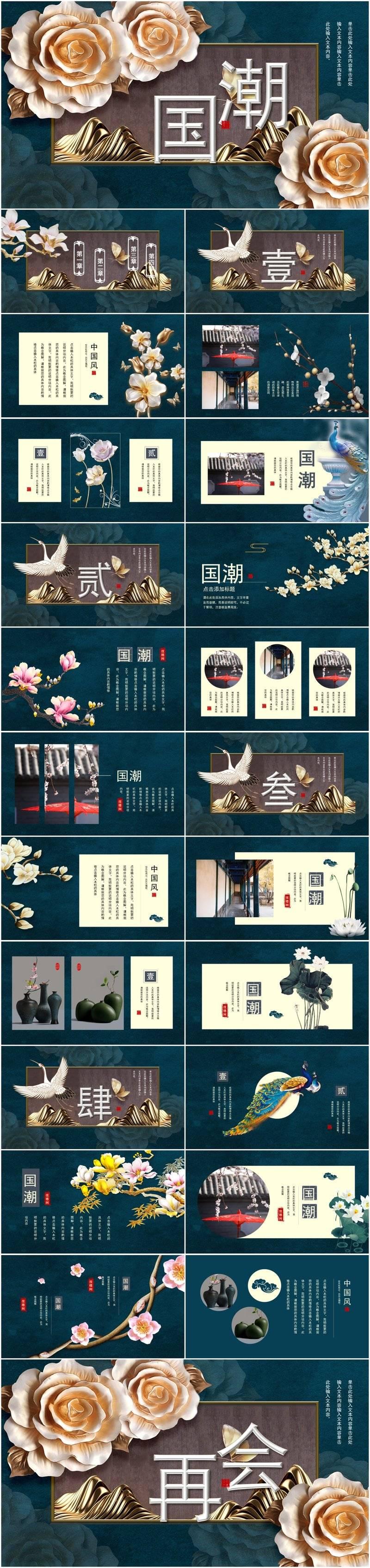 高贵优质新中式古典牡丹浮雕中国国潮经典文化PPT模板