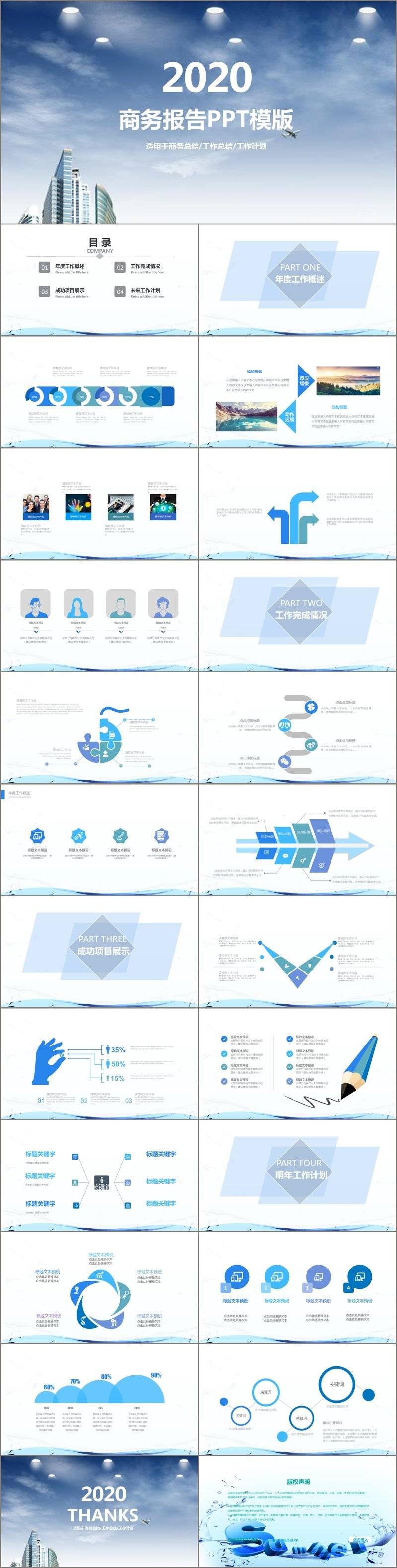 工作计划总结汇报通用 免费 动画效果设计 动态幻灯片 背景素材设计