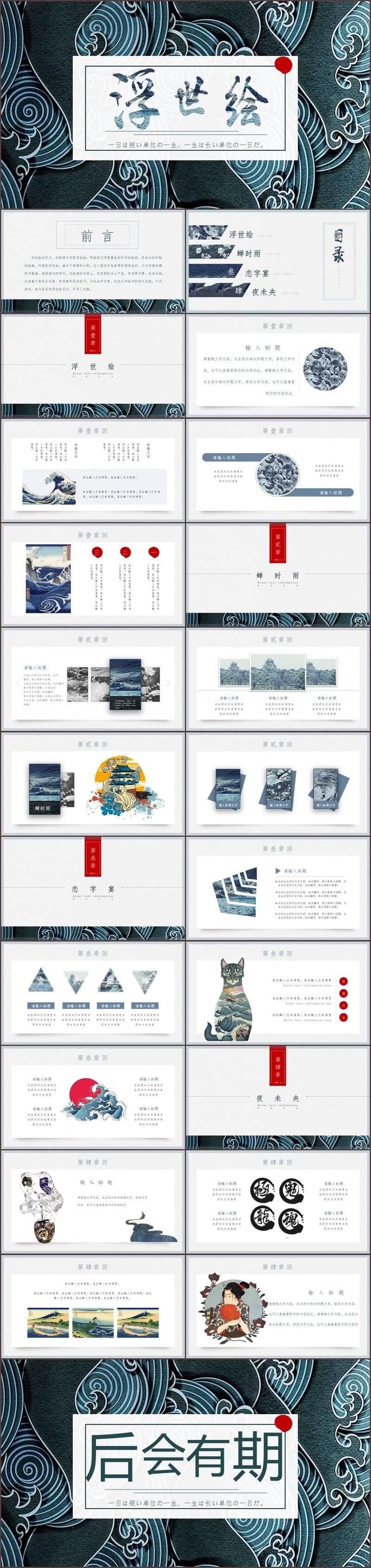 免费下载 静态图片 静态 动画视频效果 动态幻灯片 背景素材设计 ppt