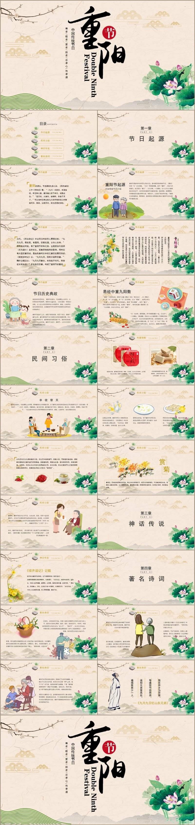 卡通插画复古中国风传统节日九九重阳节介绍PPT模板