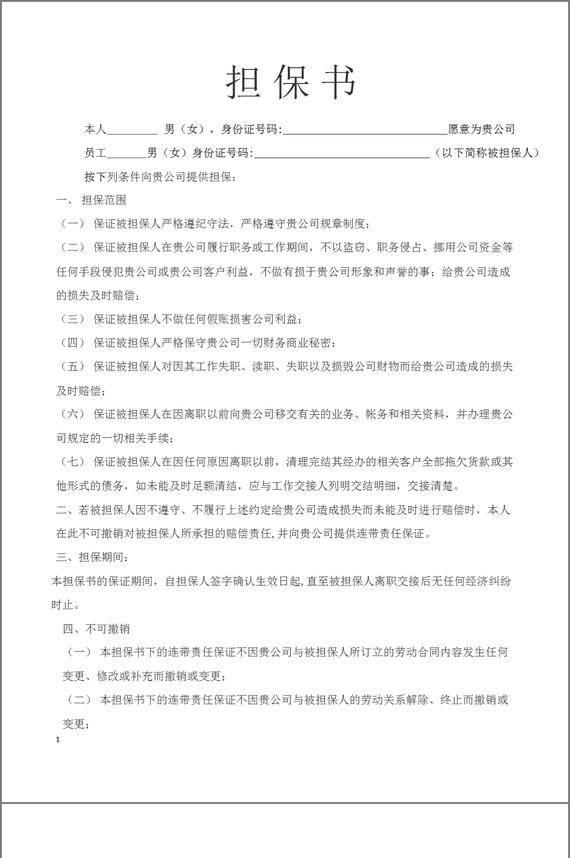 财务人员担保协议_商品列表-搜穗网