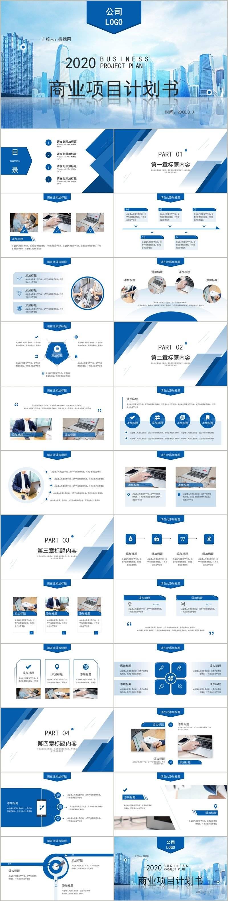 创意蓝色大气公司企业商业项目计划书演示PPT模板