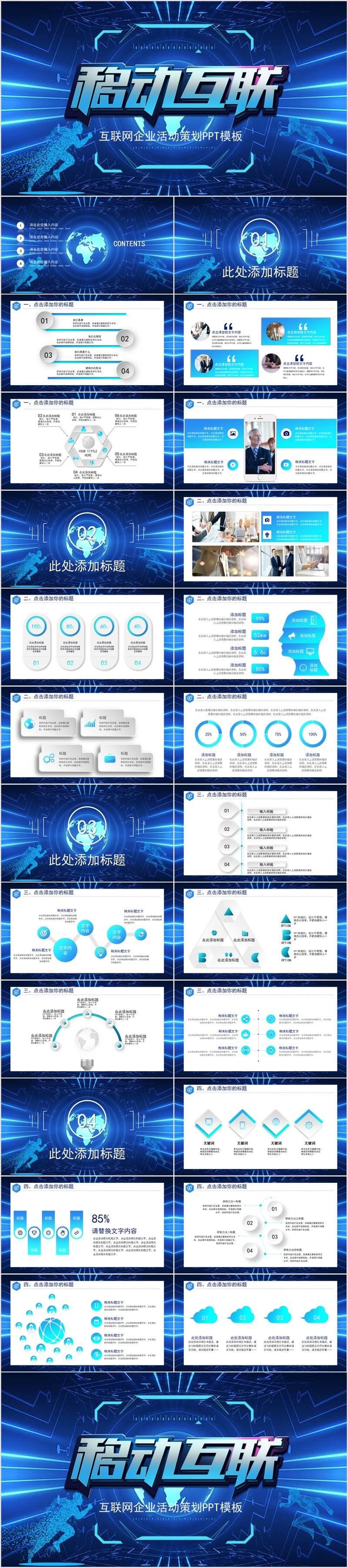 蓝色大气微立体互联网科技商务活动策划通用PPT模板