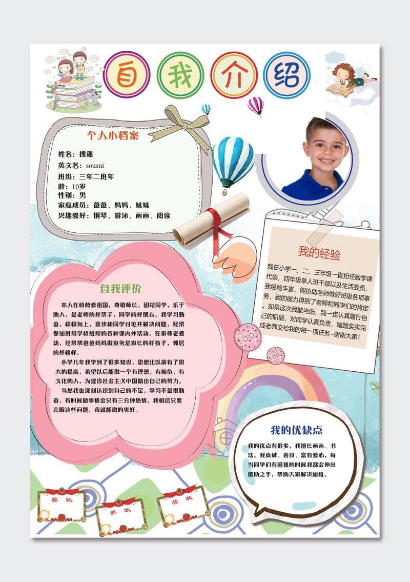 幼儿园小学生自我介绍小报模板