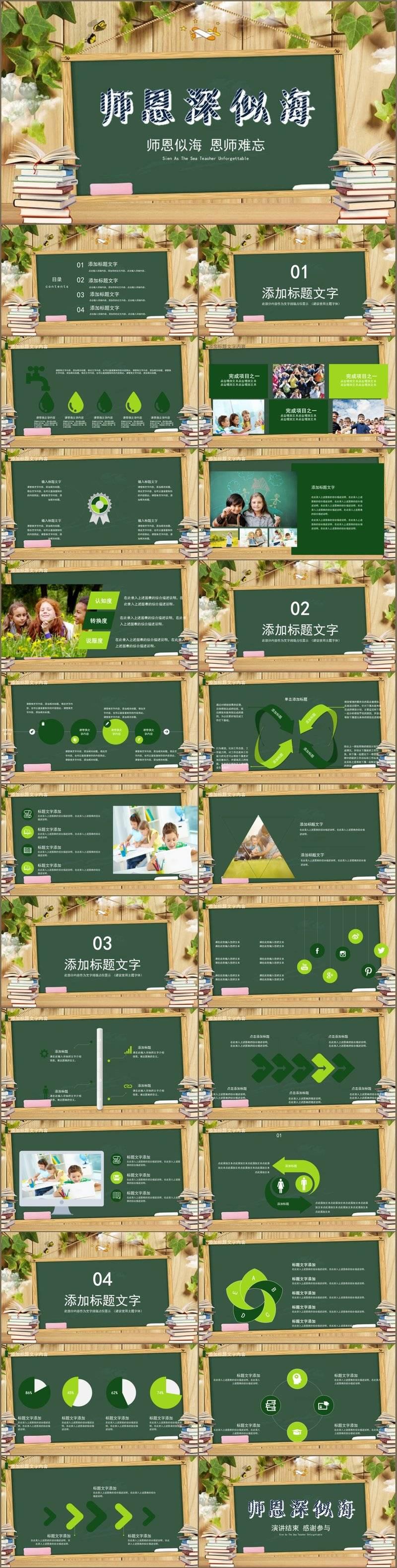 校园黑板风庆祝全体老师教师节快乐活动策划PPT模板