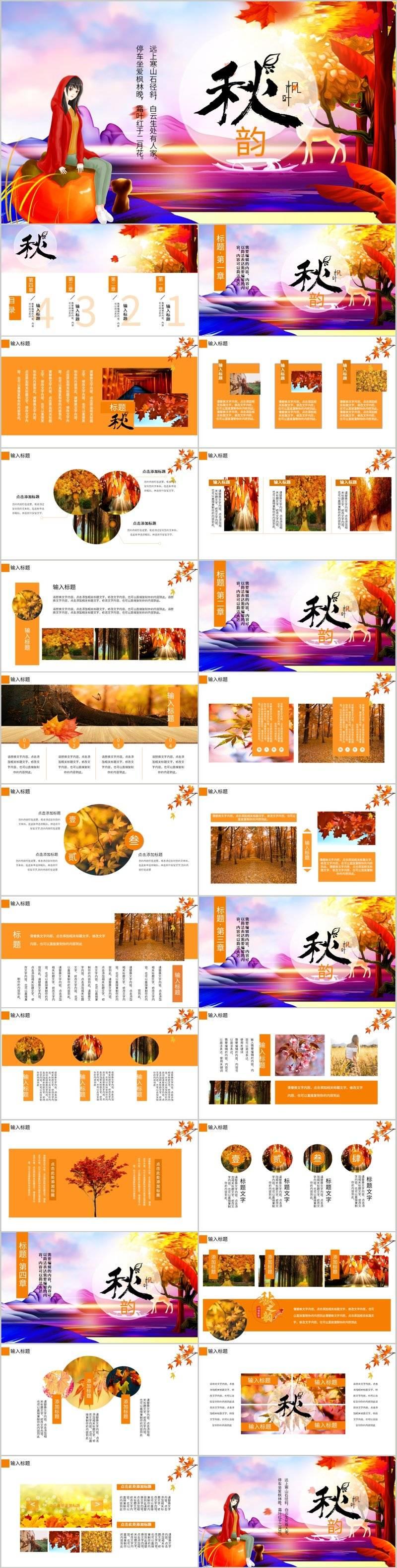 秋天来了唯美橙色枫叶秋韵主题旅游宣传通用PPT模板