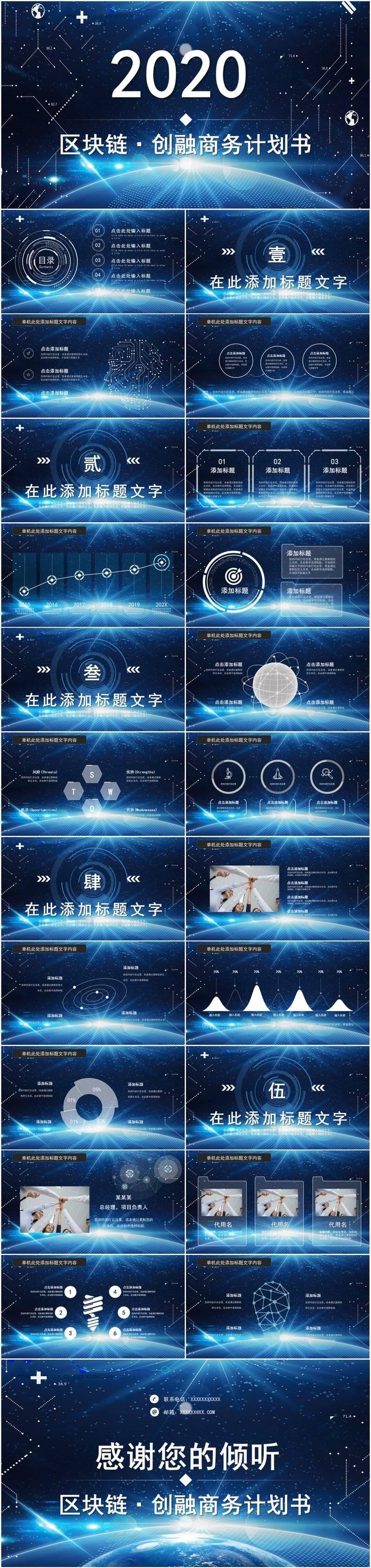 深蓝色高科技互联网创业项目融资商务计划书PPT模板