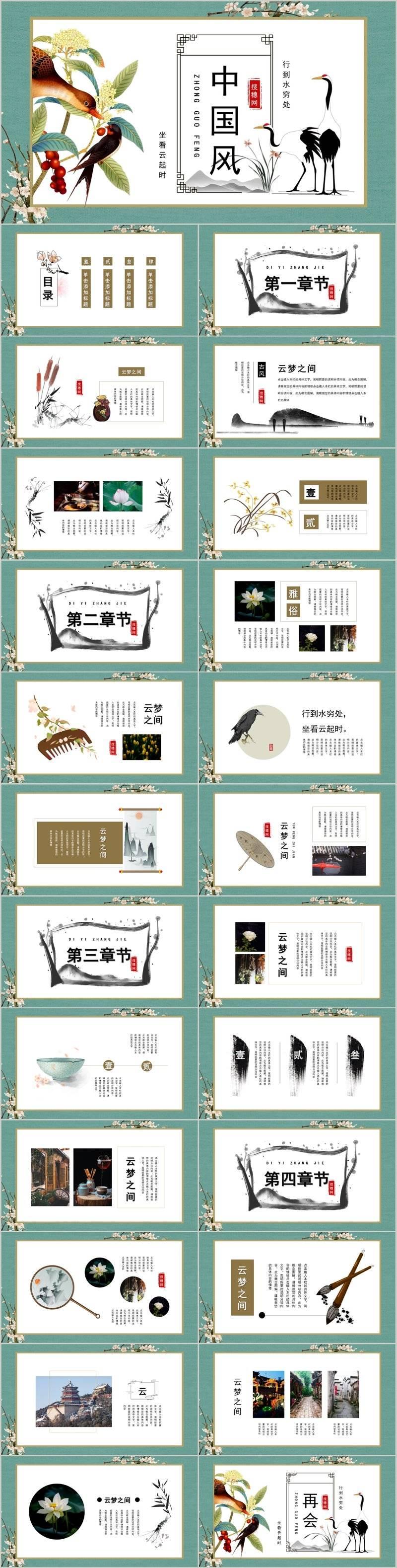 创意经典清新中国古风商务总结教育课件通用PPT模板