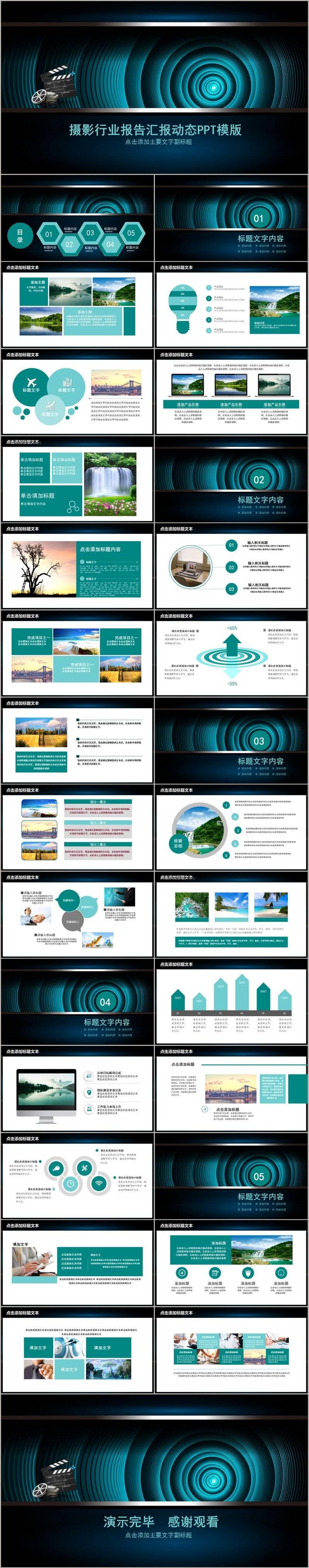 创意高端完整框架摄影公司行业工作总结报告PPT模板