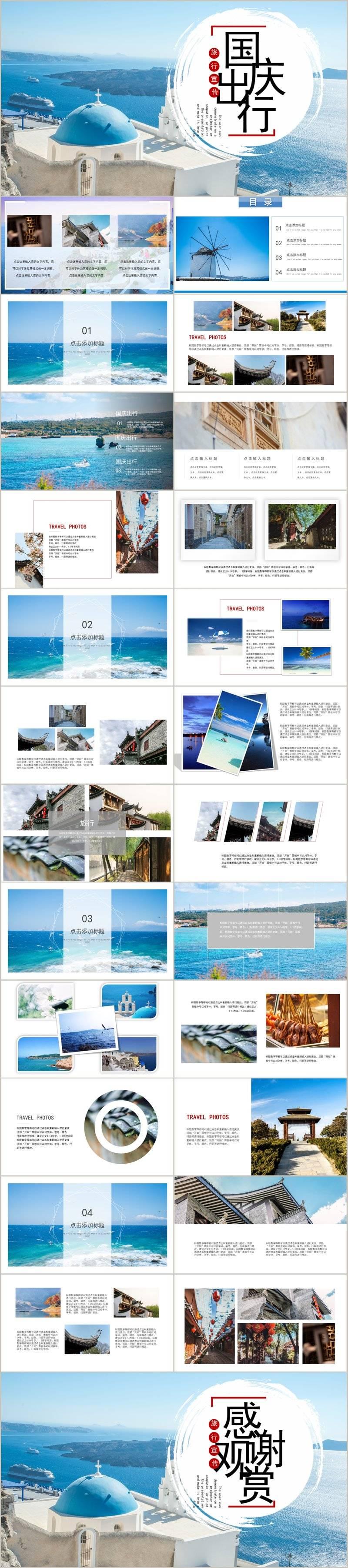 十一国庆节小长假户外旅游出行风景画册展示PPT模板