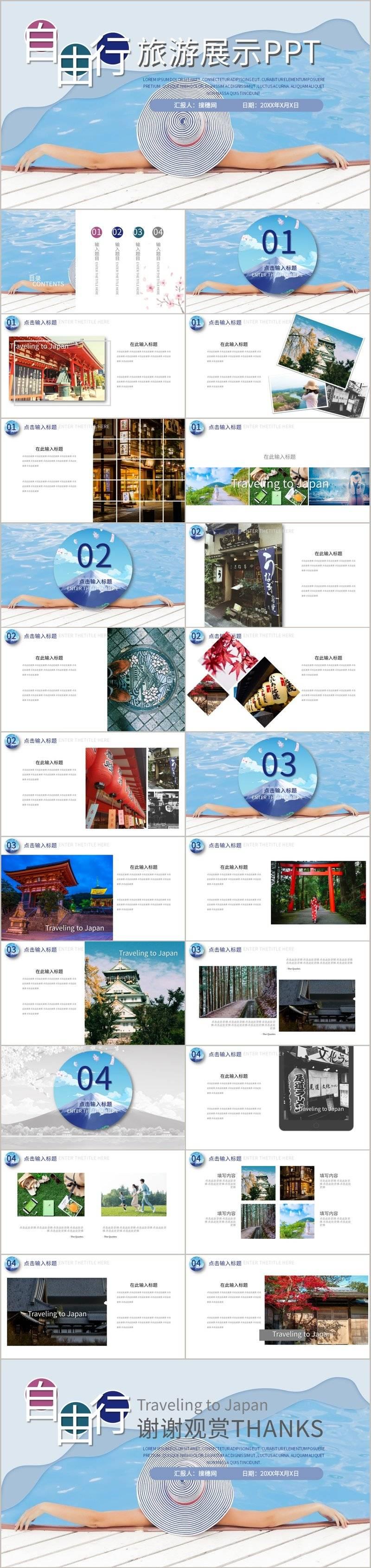 自由自在旅游季风景拍摄分享展示宣传画册PPT模板