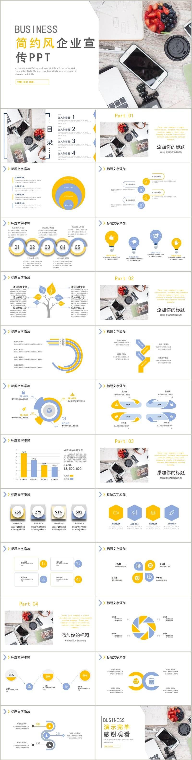 时尚简约风公司简介企业宣传工作总结通用PPT模板