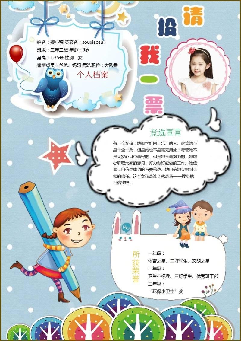幼儿园小学生彩色卡通班级大队委员竞选手抄报word文档