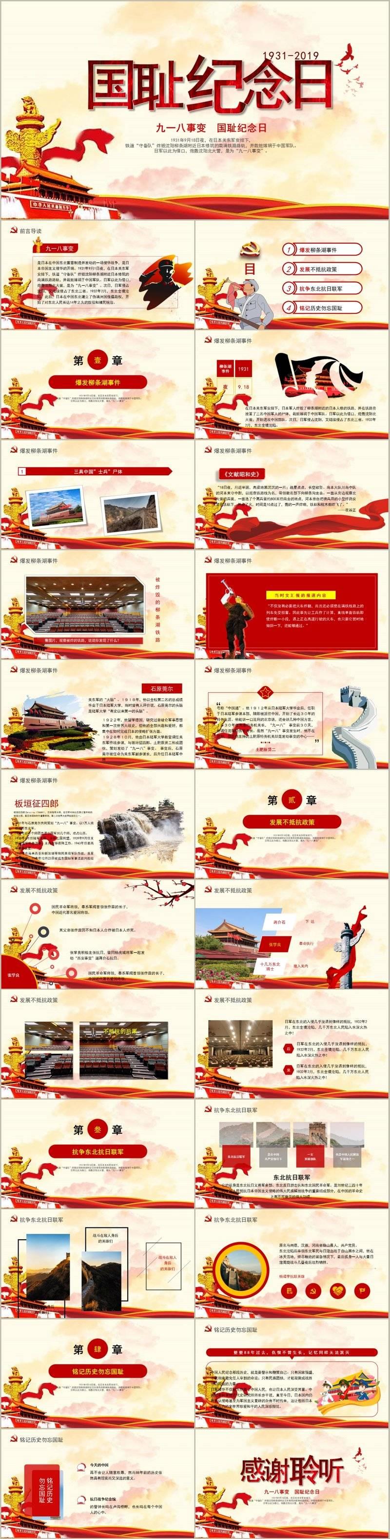中国红缅怀先烈铭记历史九一八事变纪念日PPT模板