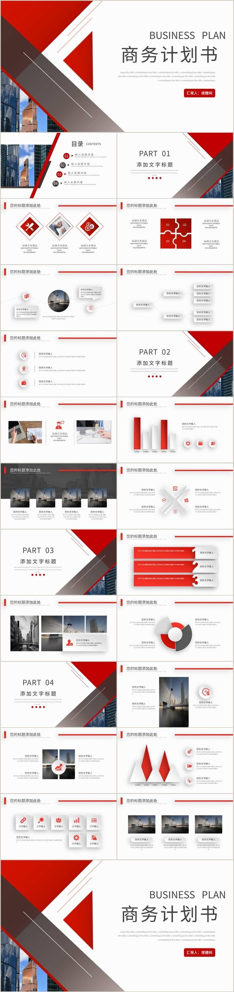简约大气红色公司项目介绍推广商业计划书PPT模板