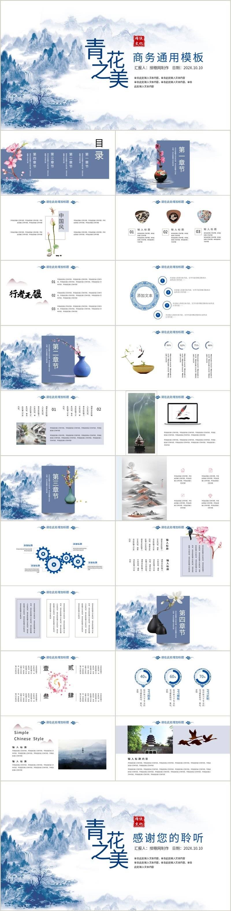 中国传统文化青花之美青花瓷主题商务通用PPT模板
