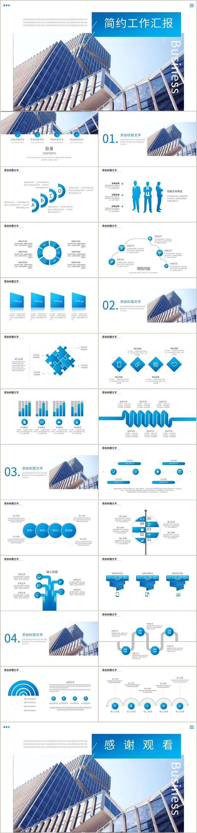 简约清新蓝色商务年度季度工作总结会议报告PPT模板