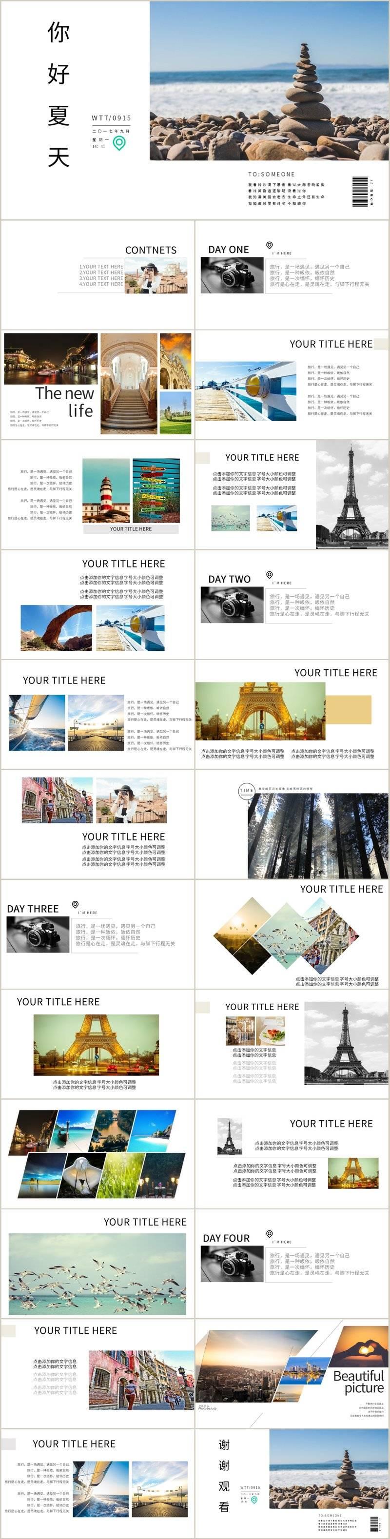 小清新杂志风你好夏天旅游日记旅途风景相册PPT模板